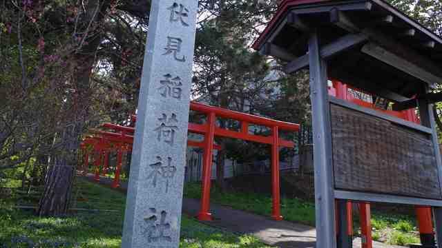 パワースポット,北海道