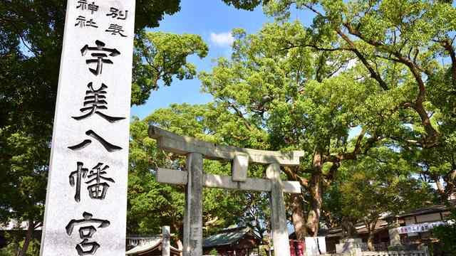 九州,子宝神社