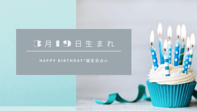自分 の 誕生 日 と 相性 が いい 誕生 日