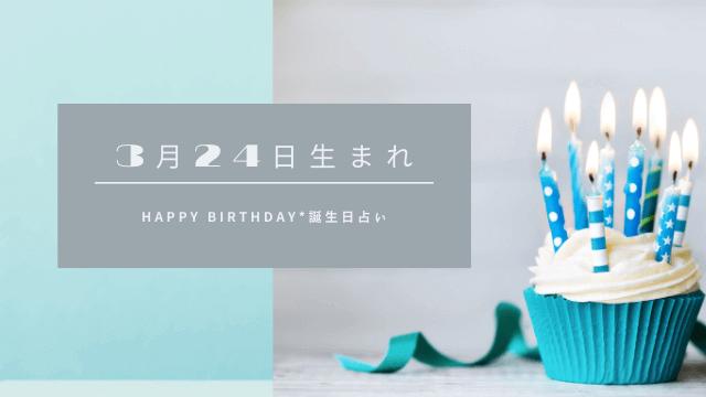 3月24日 誕生日占い