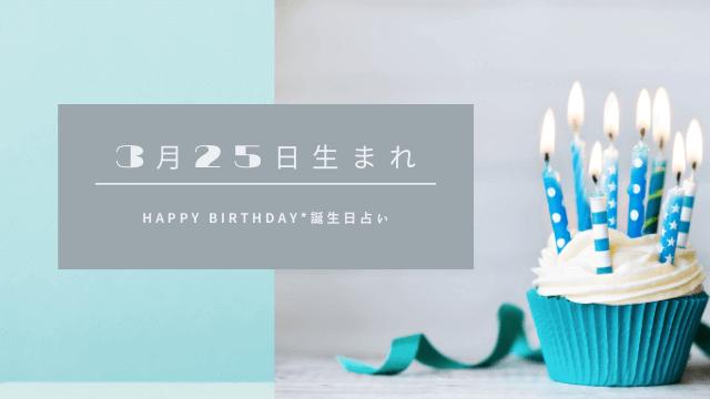 3月25日 誕生日占い