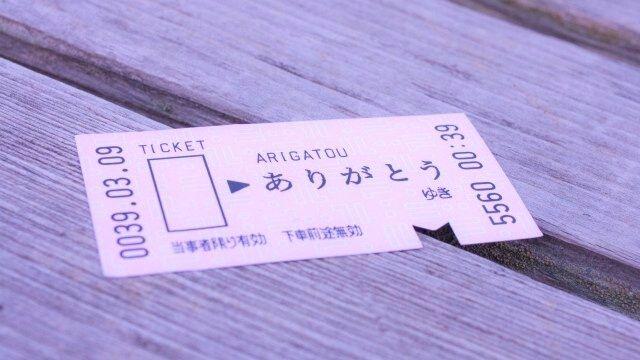 夢占い 切符