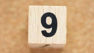 9の数字スピリチュアルパワー