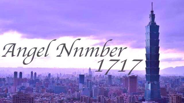 エンジェルナンバー 1717