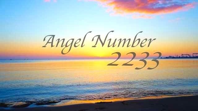 エンジェルナンバー 2233