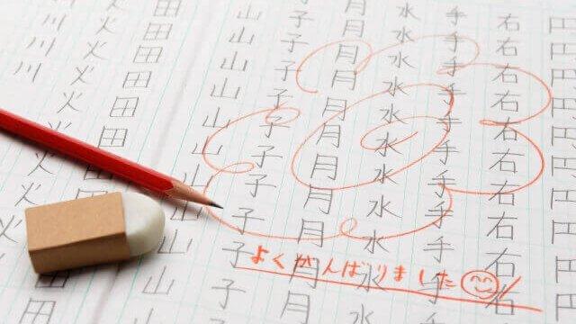 夢占い 漢字
