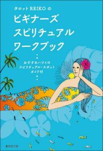 ビギナーズ・スピリチュアル・ワークブック