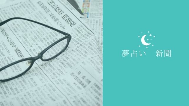 夢占い 新聞