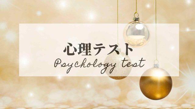 心理テスト