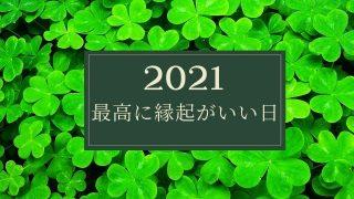 2021 縁起がいい日