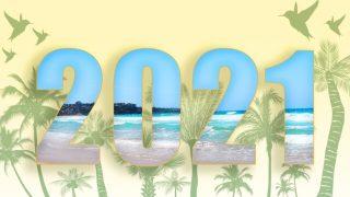 2021年の運勢、2021