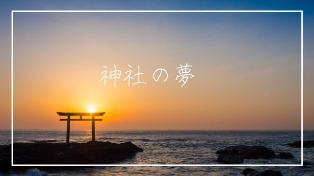 夢占い 神社 ランキング