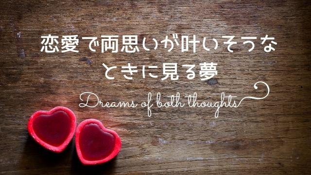 夢 両思い