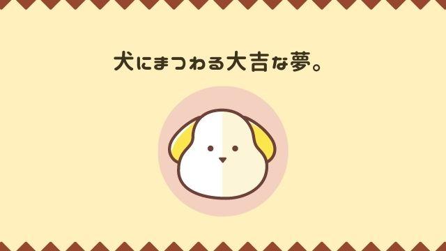 夢占い 犬 大吉
