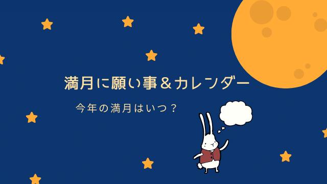 満月に願い事を叶える