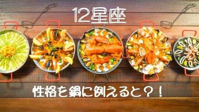 12星座 鍋