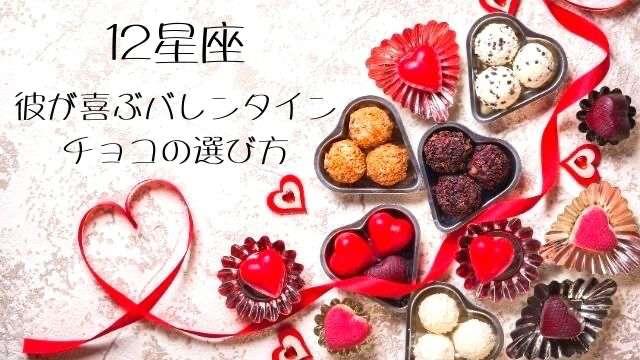 12星座 バレンタインチョコ