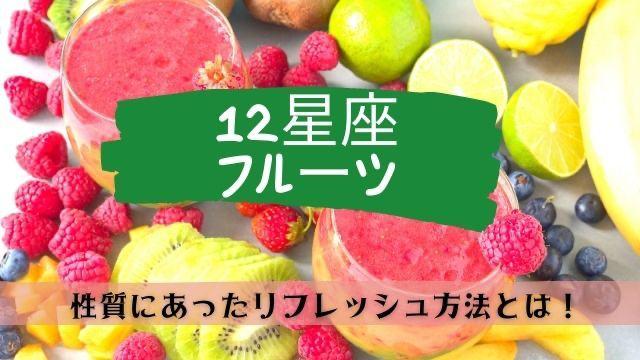 12星座 フルーツ