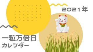 2021 一粒万倍日カレンダー