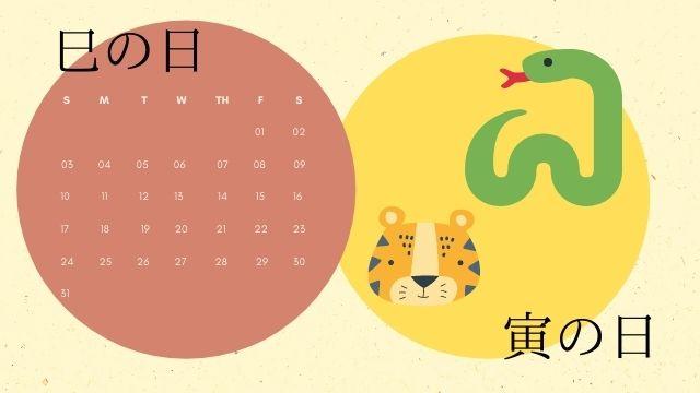 2021年 巳の日・寅の日・カレンダー