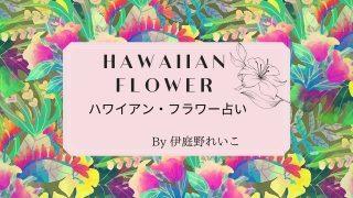 ハワイアン・フラワー占い