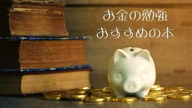 お金 勉強 本