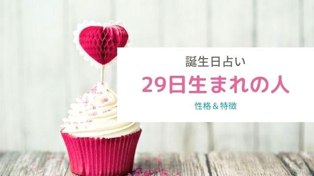 誕生日占い,29日