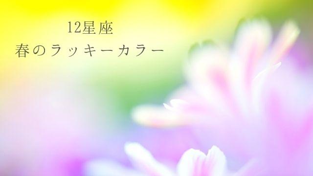 12星座 春のラッキーカラー