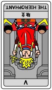 タロット 教皇(逆位置)