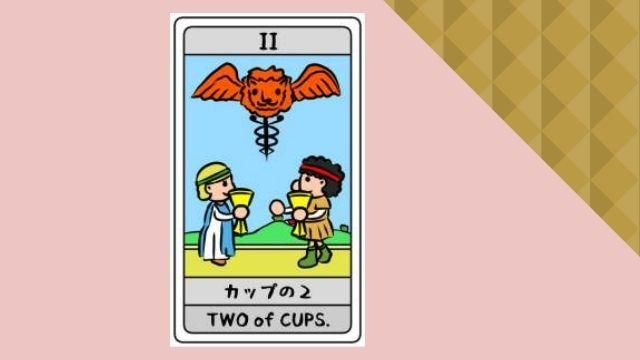 タロットカード カップの2