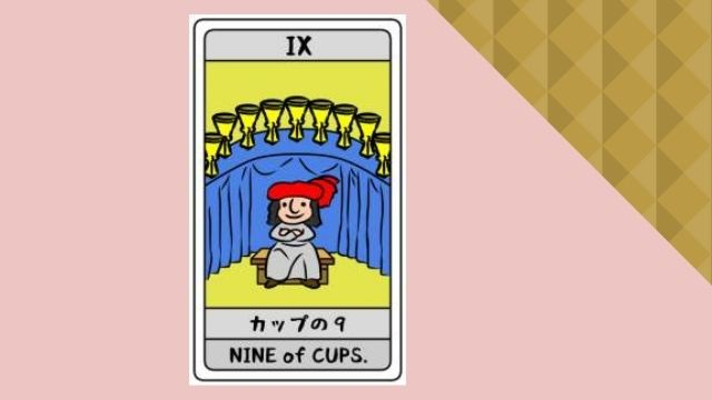 タロットカード カップの9