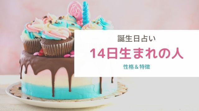 誕生日占い,14日