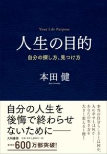 人生の目的,おすすめの本