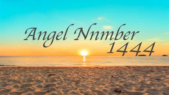 エンジェルナンバー1444