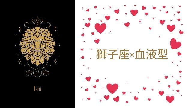 獅子座,血液型,結婚
